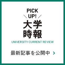 PICKUP!大学時報 最新記事公開中