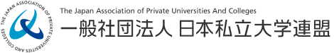 一般社団法人 日本私立大学連盟(JAPUC)