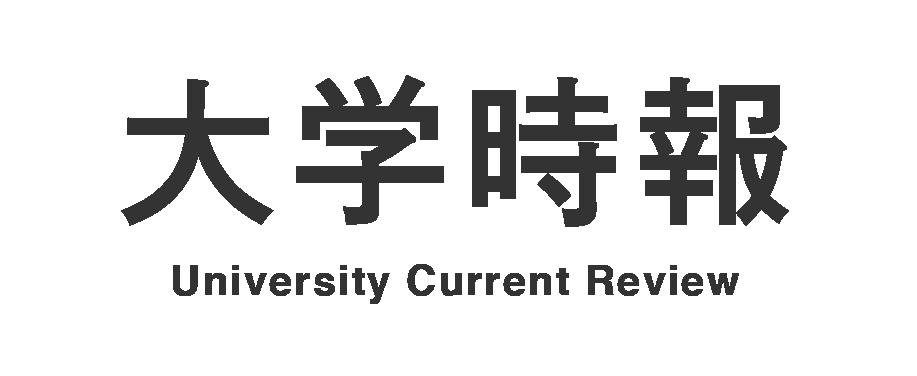 日本私立大学連盟 大学時報