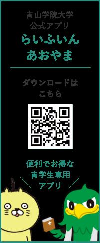 青山学院大学公式アプリ らいふいんあおやま
