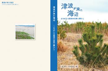 冊子『津波が来た海辺』の表紙