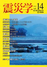 総合学術誌『震災学』の表紙